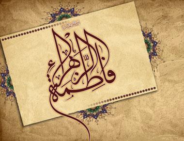 Image result for کتاب نگرشی کوتاه بر زندگی حضرت زهرا